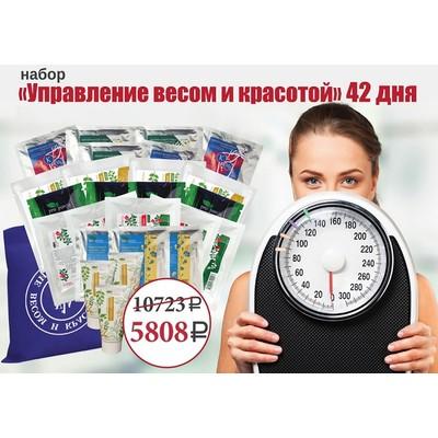 """Программа """"Управление весом и красотой"""""""