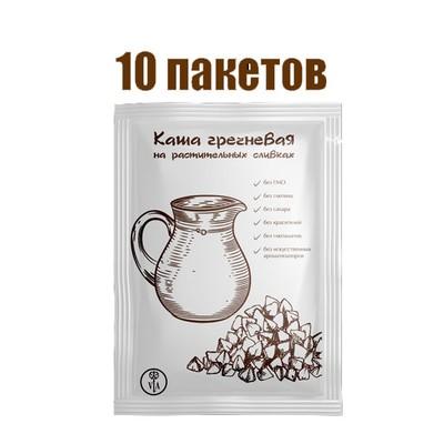 Набор «Каша Гречневая на растительных сливках 10 порций»